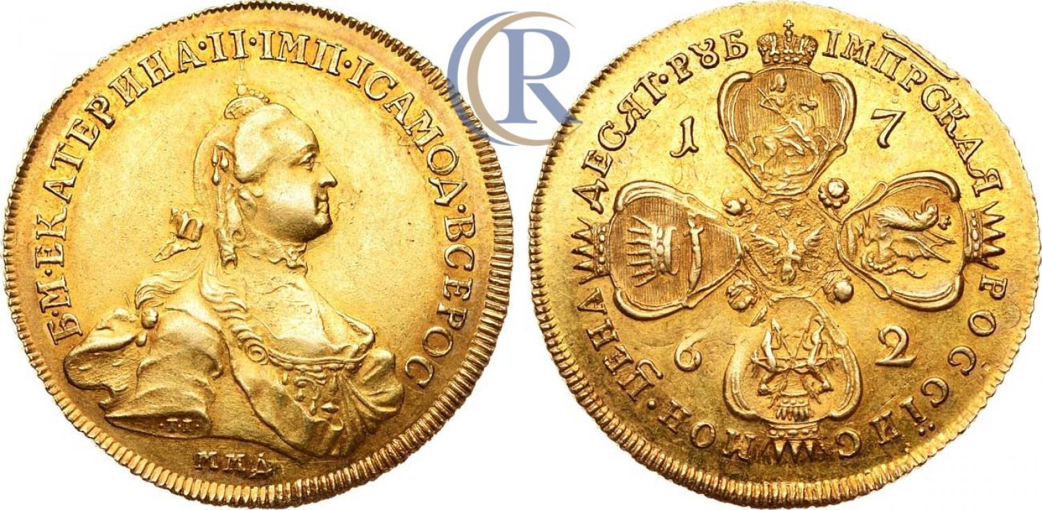 10 rublos 1762. Rematado en 118.000 euro. Auction House Rare Coins