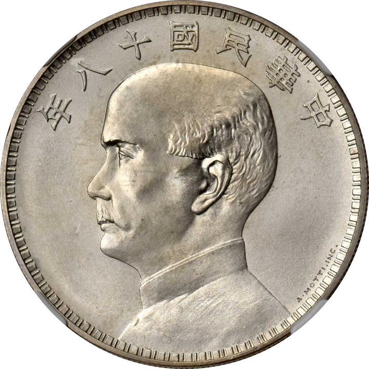 prueba-de-dlar-de-plata-1929.-china.-rematado-en-252.000.-stacksbowers